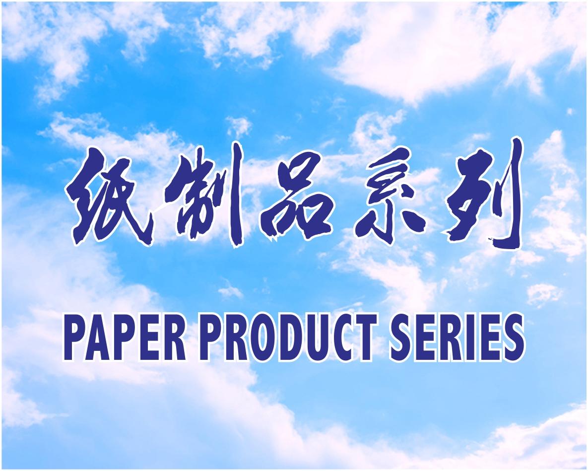 纸制品系列