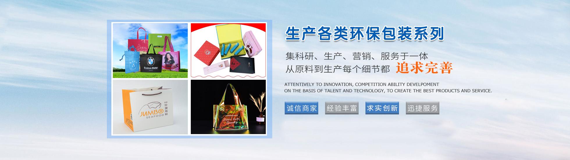 礼盒加工、礼盒包装、无纺布袋、无纺布袋加工、环保袋、外卖袋、购物袋